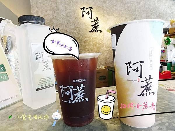 阿蔗赤崁店首圖.jpg