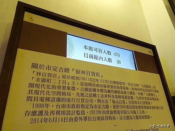 2018台南林百貨  (5).jpg