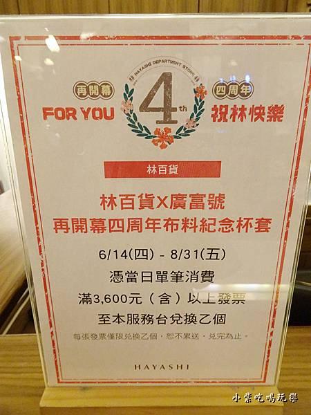 2018台南林百貨  (8).jpg