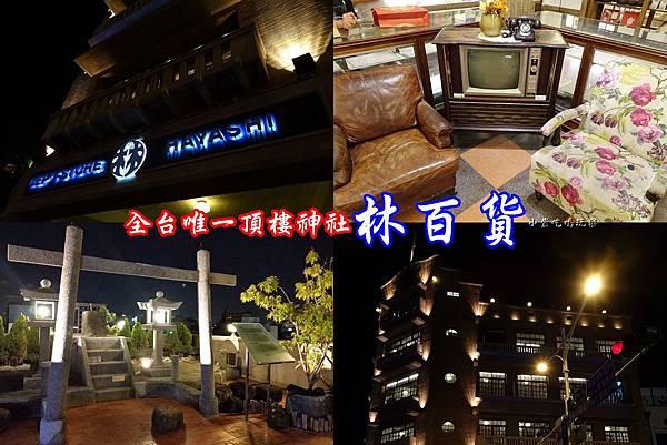 2018台南林百貨首圖.jpg