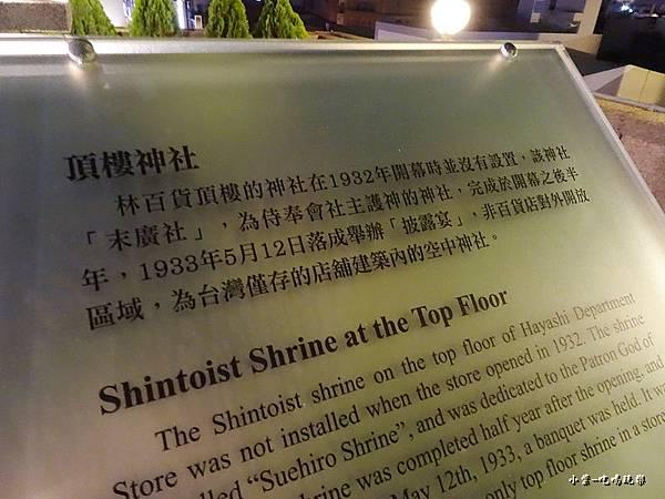林百貨頂樓神社  (3).jpg
