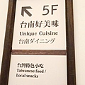 林百貨5樓.jpg