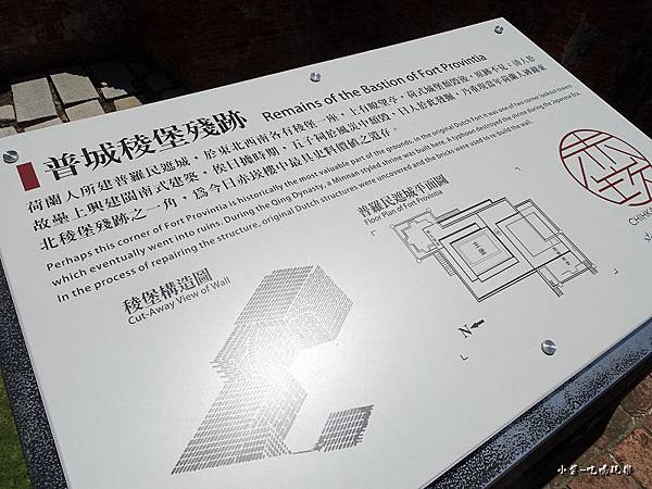 普城陵堡殘跡 (3).jpg