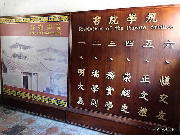 蓬壺書院遺址 (3).jpg