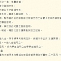 台南古蹟-免門票條件.JPG