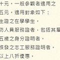 2018台南市古蹟門票價目表.JPG