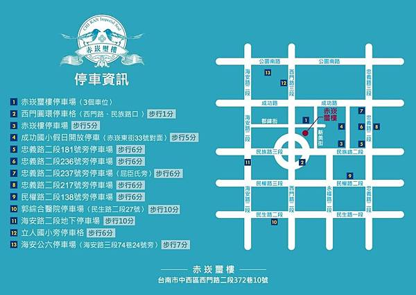 赤崁璽樓附近停車場.jpg