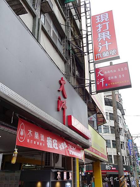 大汗麻辣鴨血臭豆腐鹽酥雞專賣店  (4).jpg