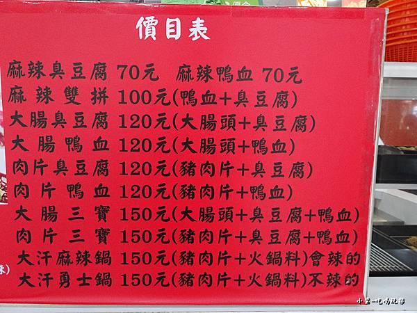 大汗麻辣鴨血臭豆腐鹽酥雞專賣店  (6).jpg