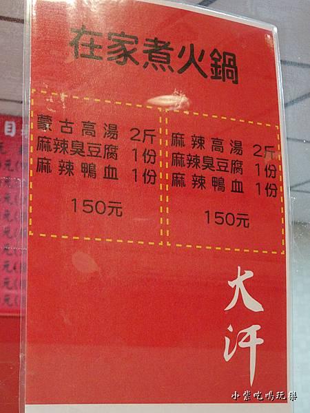 大汗麻辣鴨血臭豆腐鹽酥雞專賣店  (10).jpg
