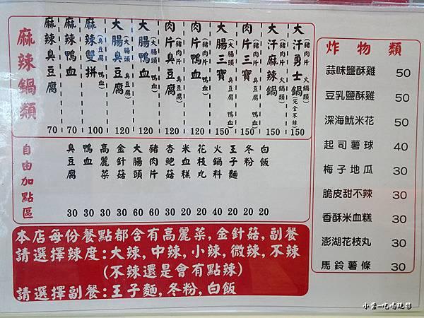 大汗麻辣鴨血臭豆腐鹽酥雞專賣店  (11).jpg