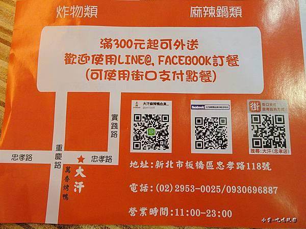 大汗麻辣鴨血臭豆腐鹽酥雞專賣店  (14).jpg
