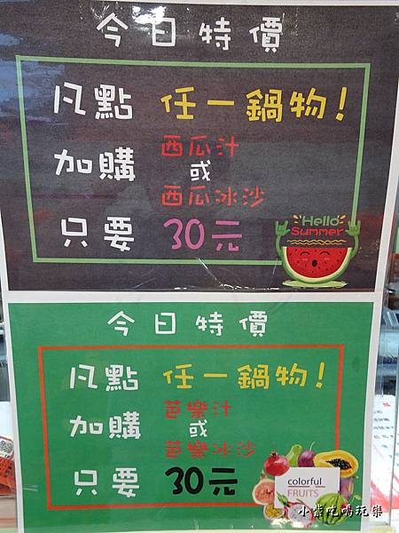 木蘭號現打果汁  (5).jpg