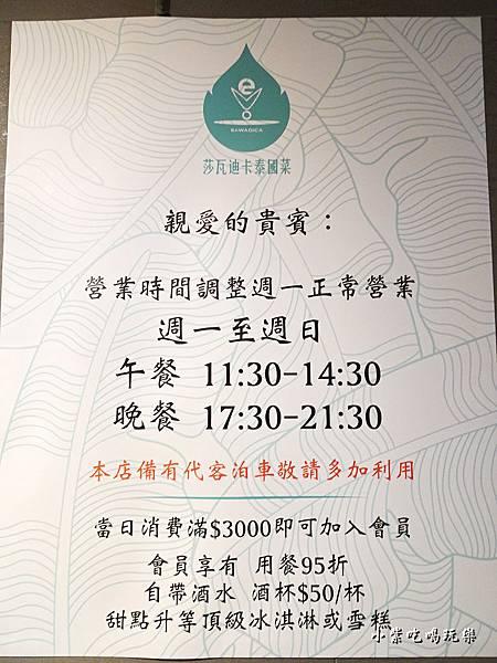 莎瓦迪卡泰國菜  (6).jpg