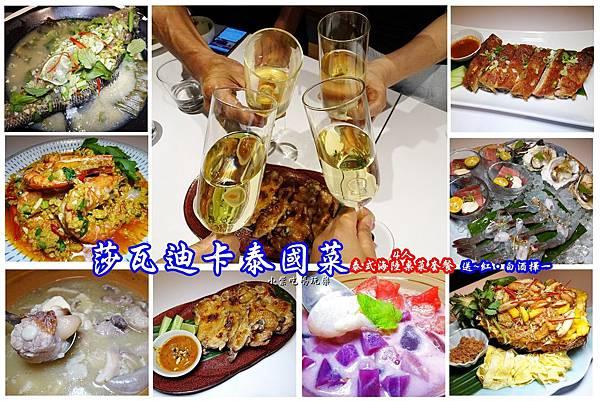 莎瓦迪卡泰國菜-首圖.jpg