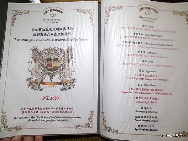 白松露油煎法式頂級雪菇排..套餐菜單.jpg