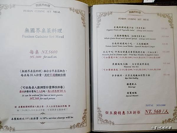 無國界桌菜料理.jpg