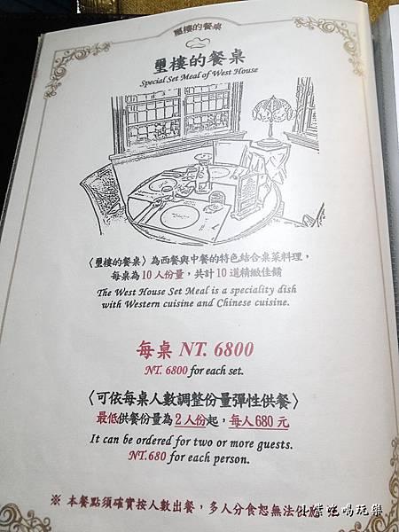 璽樓的餐桌-桌菜料理  (1).jpg
