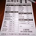 麻辣食刻-大甲店 (8).jpg