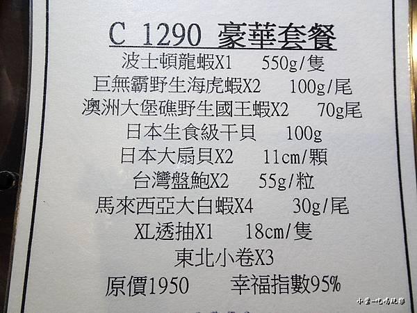 加價C餐MENU.jpg
