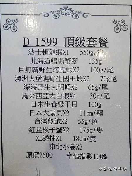 加價D餐MENU2.jpg