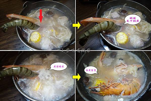 煮蝦步驟.jpg