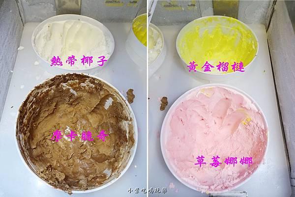明果冰淇淋.jpg