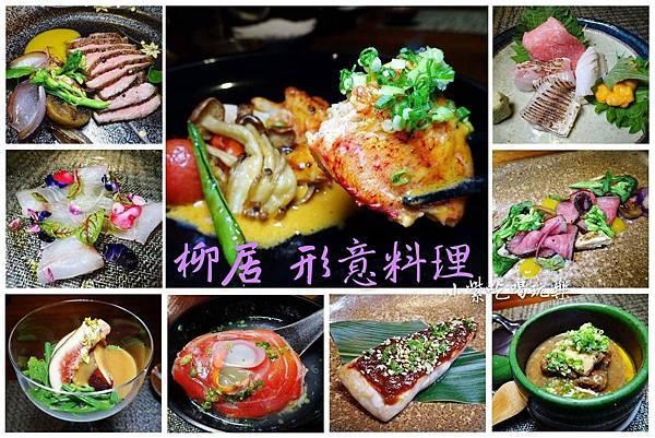 柳居形意料理首圖.jpg