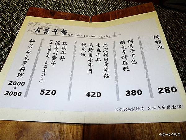 柳居形意料理-商業午餐 (1).jpg