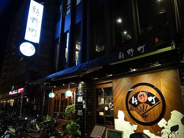 新野町燒肉居酒屋 (3).jpg