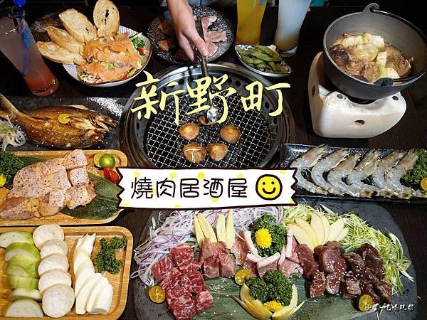 新野町燒肉居酒屋 (9).jpg