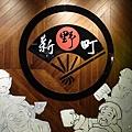 新野町燒肉居酒屋 (14).jpg