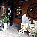 新野町燒肉居酒屋 (15).jpg