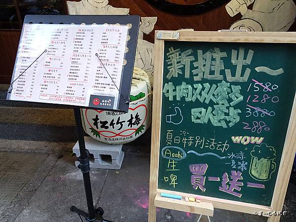 新野町燒肉居酒屋菜單 (1).jpg