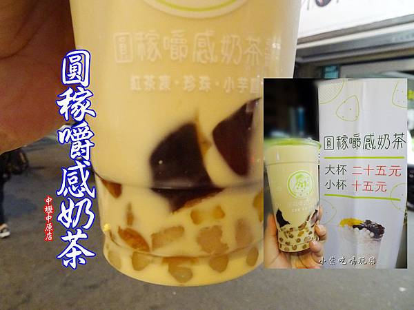 圓稼嚼感奶茶-中壢中原店首圖.jpg