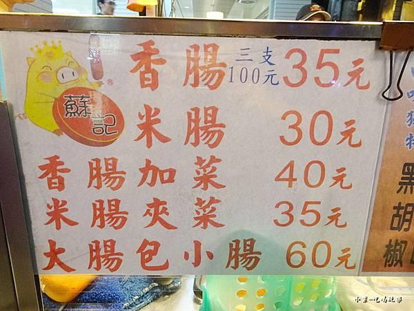 蘇記大腸包小腸 (6).jpg