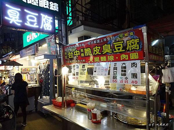 台中林記脆皮臭豆腐 (4).jpg