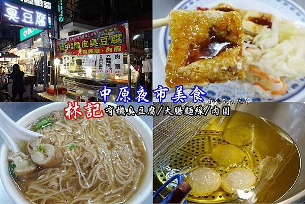 台中林記脆皮臭豆腐首圖.jpg