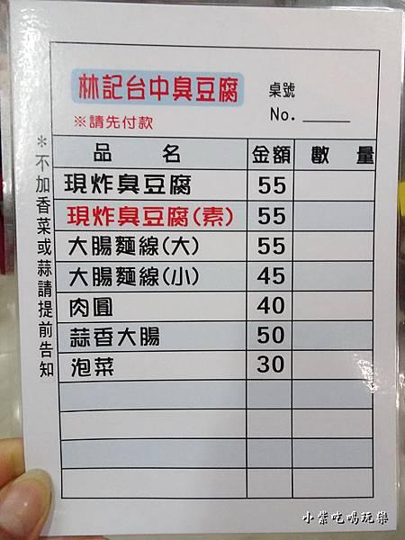 林記台中臭豆腐菜單.jpg