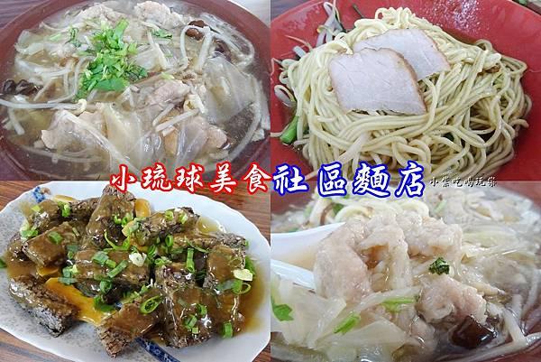 社區麵店首圖.jpg