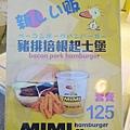 小琉球咪咪漢堡 (4).jpg