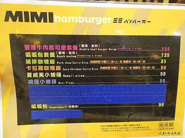 小琉球咪咪漢堡 (11).jpg