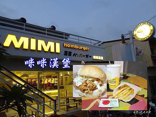 小琉球咪咪漢堡首圖0.jpg