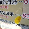 允好嘉-芒果冰淇淋.jpg