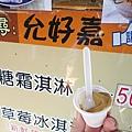 允好嘉-黑糖霜淇淋.jpg