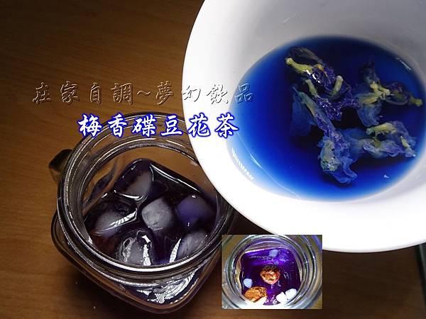 梅香碟豆花茶-首圖.jpg