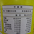 38熊-芝麻酥 (2).jpg