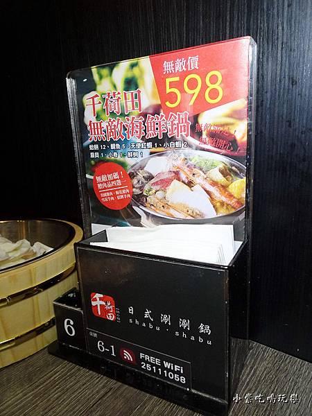 千荷田日式涮涮鍋  (23).jpg