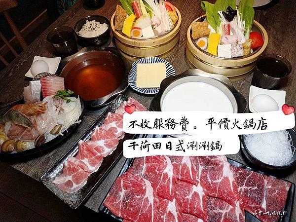 千荷田日式涮涮鍋 首圖.jpg