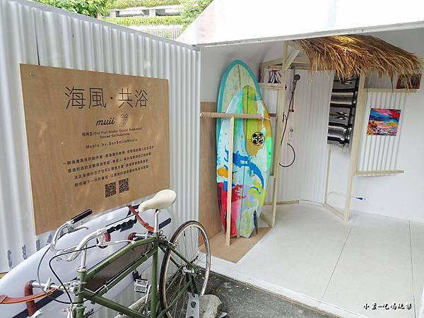 海風共浴 (1).jpg